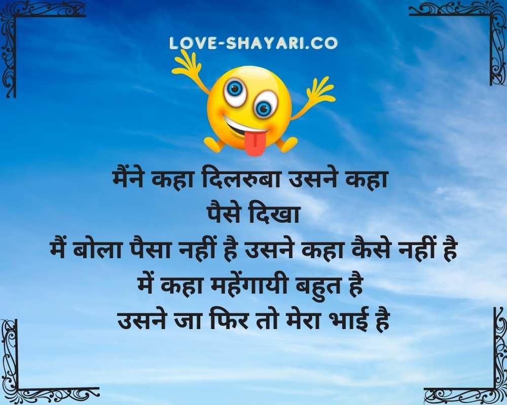 funny shayari for girlfriend
