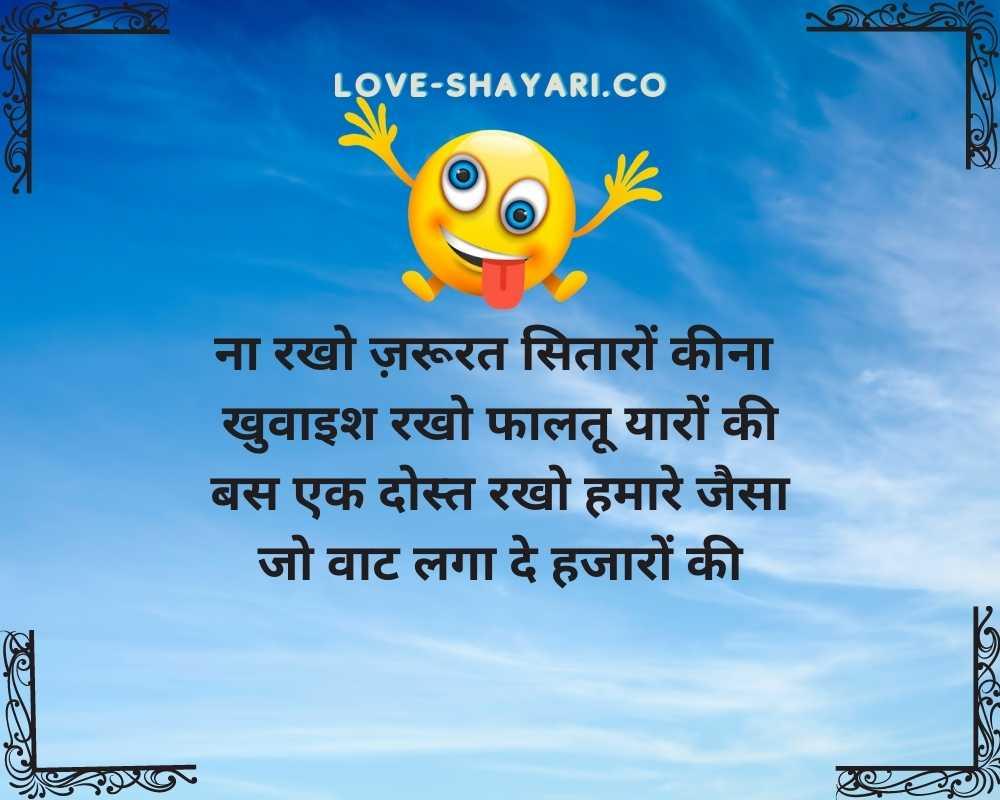 best comedy shayari