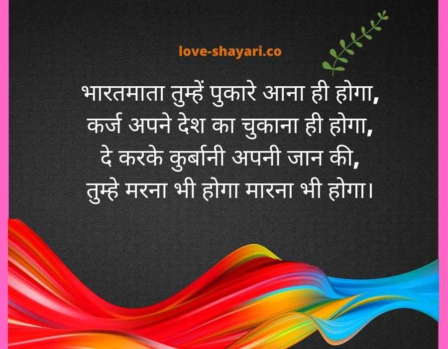 desh bhakti sayri