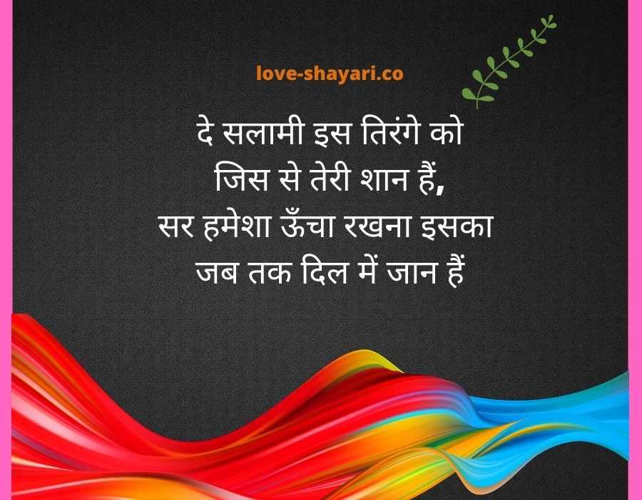 desh bhakti shayari hindi me