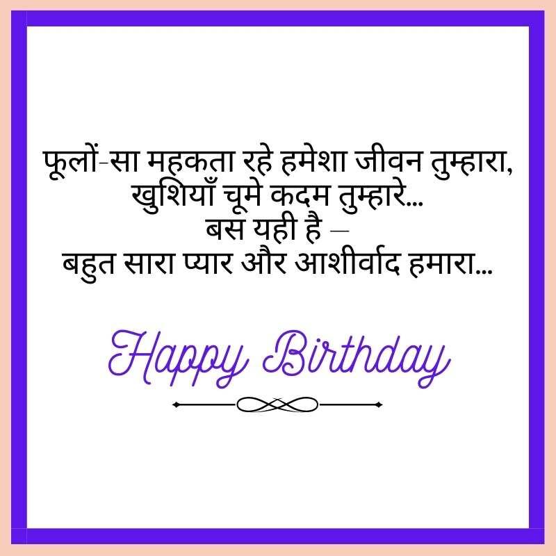birthday shayari for friend