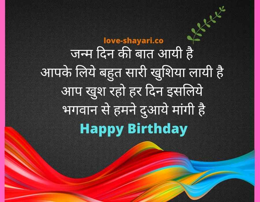 birthday shayari wishes