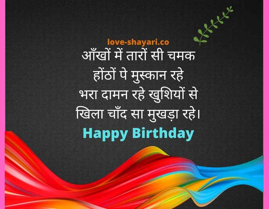 happy birthday shayari wishes