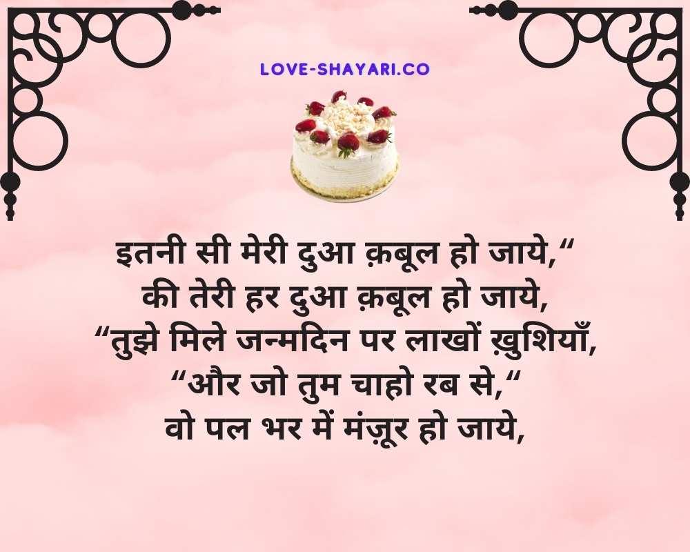 happy birthday shayari 2 line