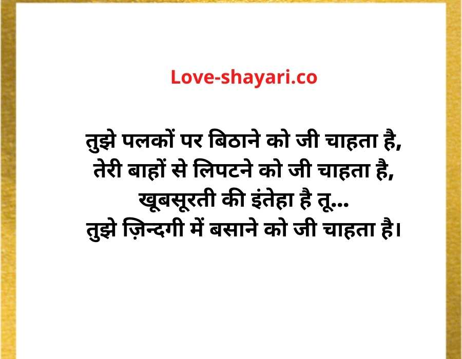 shayari for cute girl