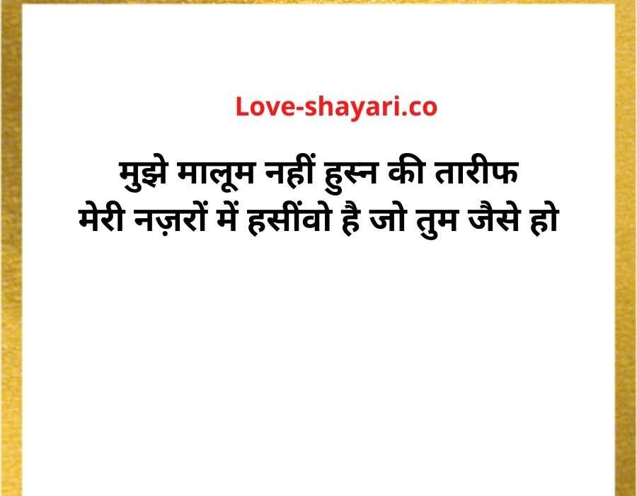 shero shayari image