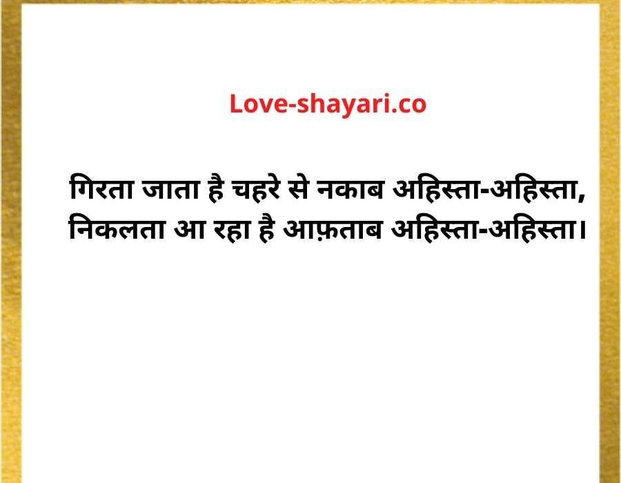 Shayari for gf