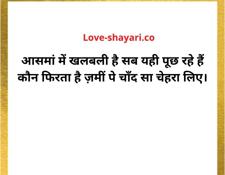 shayari for wife in hindi