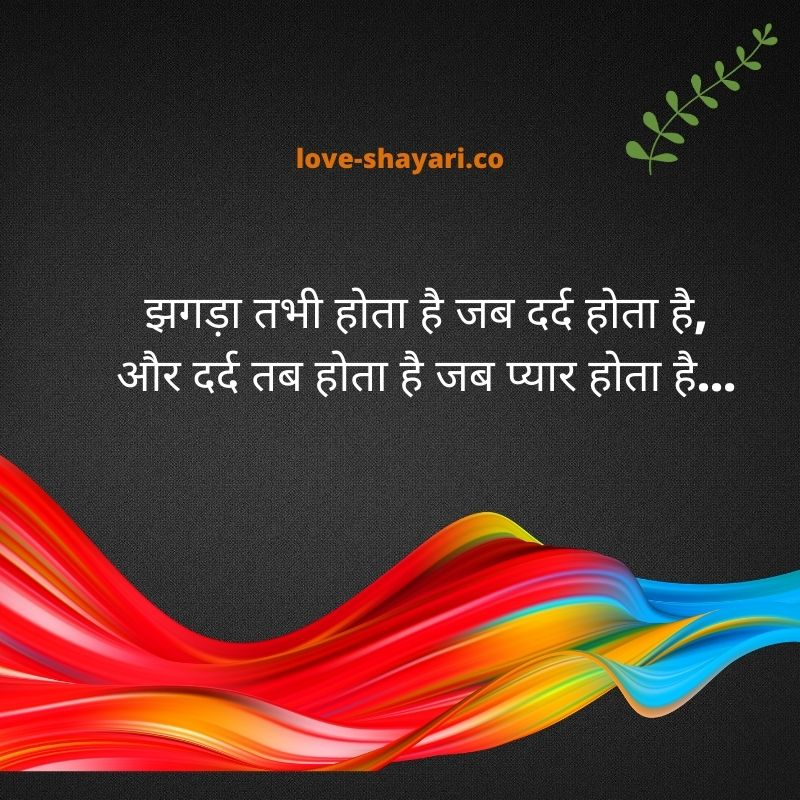 sorry shayari for gf in hindi