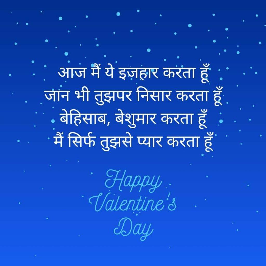 valentine day funny status in hindi
