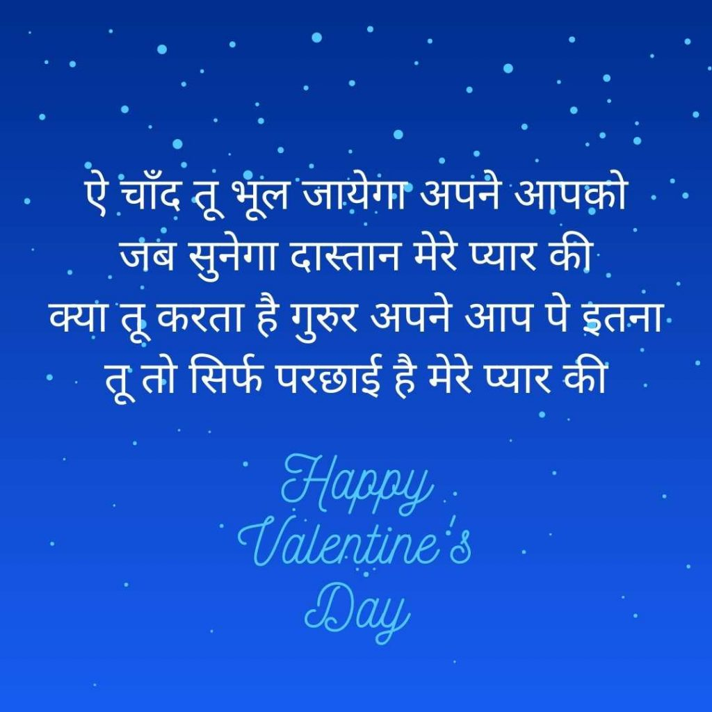 valentine shayari in hindi