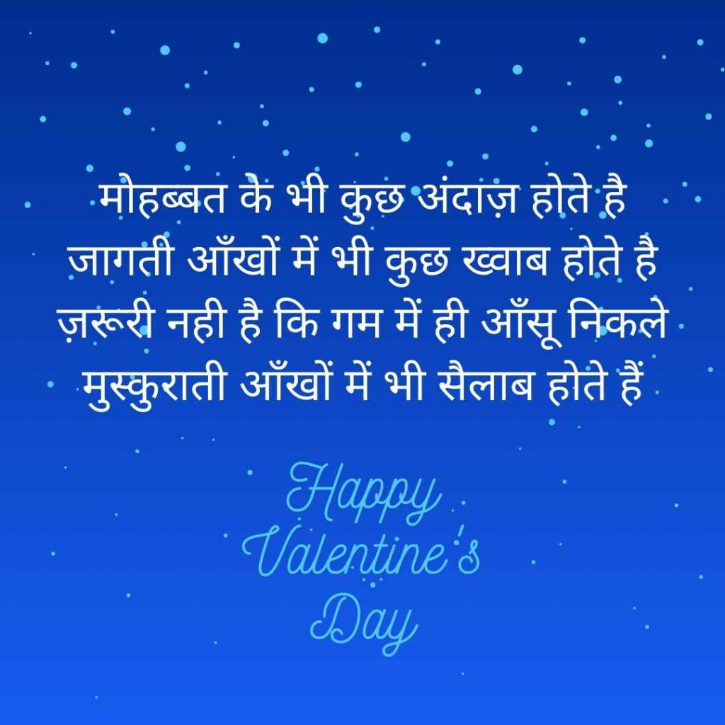 valentine day love shayari