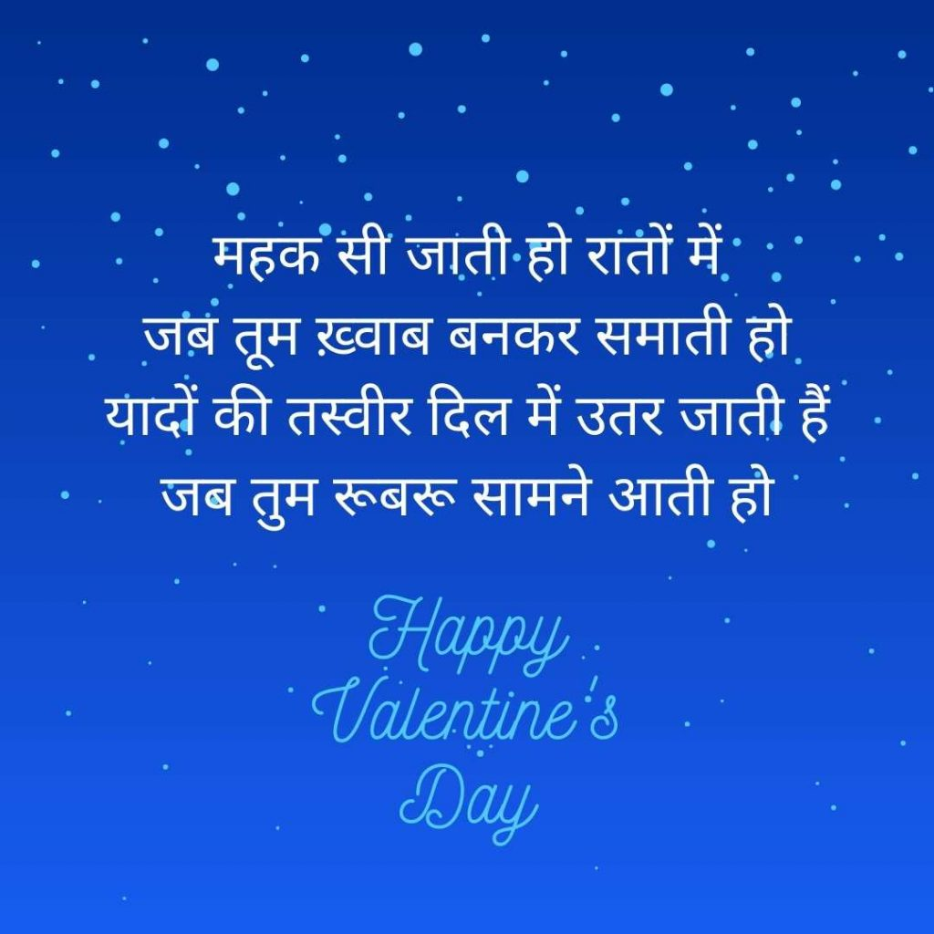 valentine status in hindi