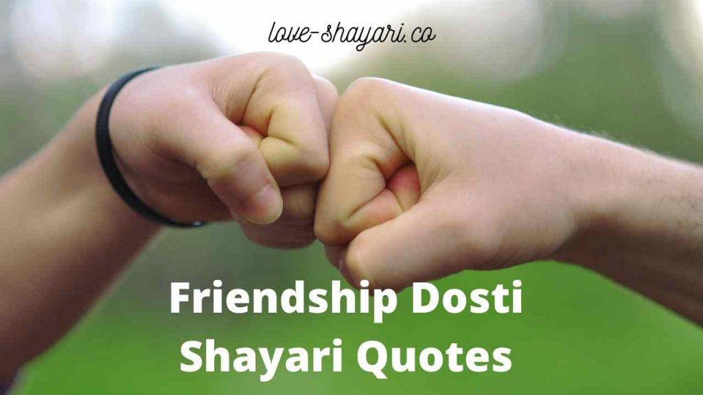 friendship Dosti shayari quotes