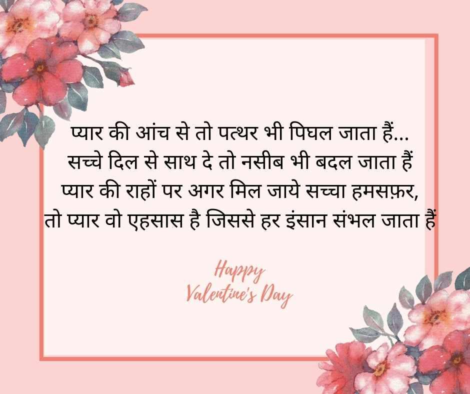 valentine day sad shayari