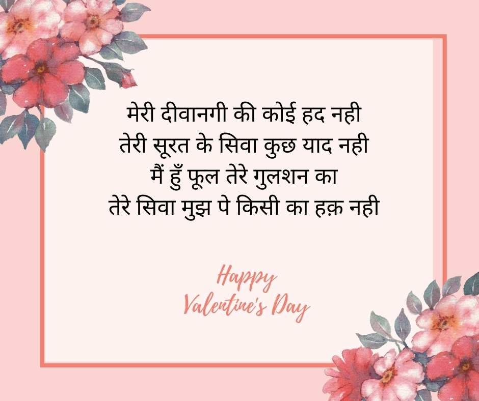 happy valentine day shayari