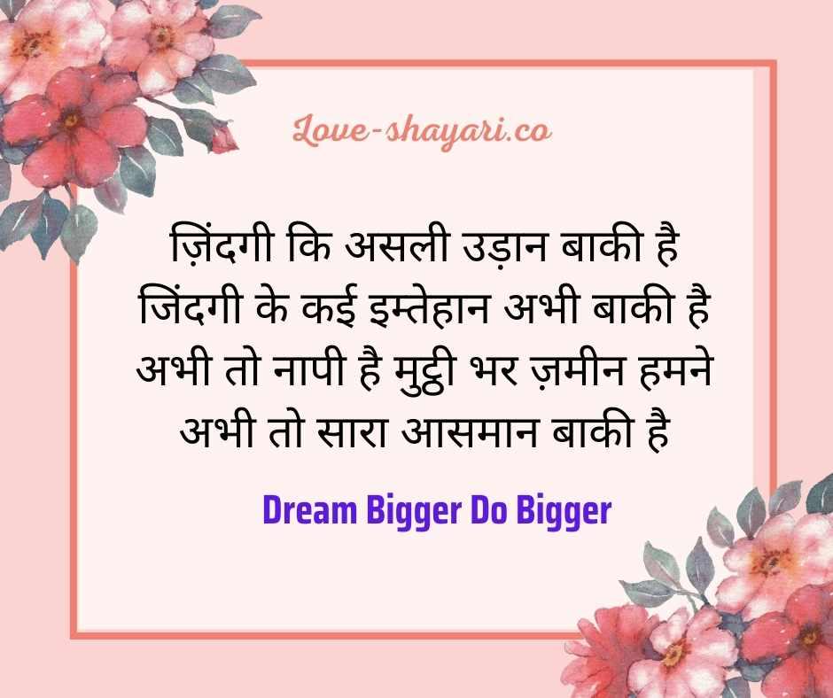 success shayari hindi