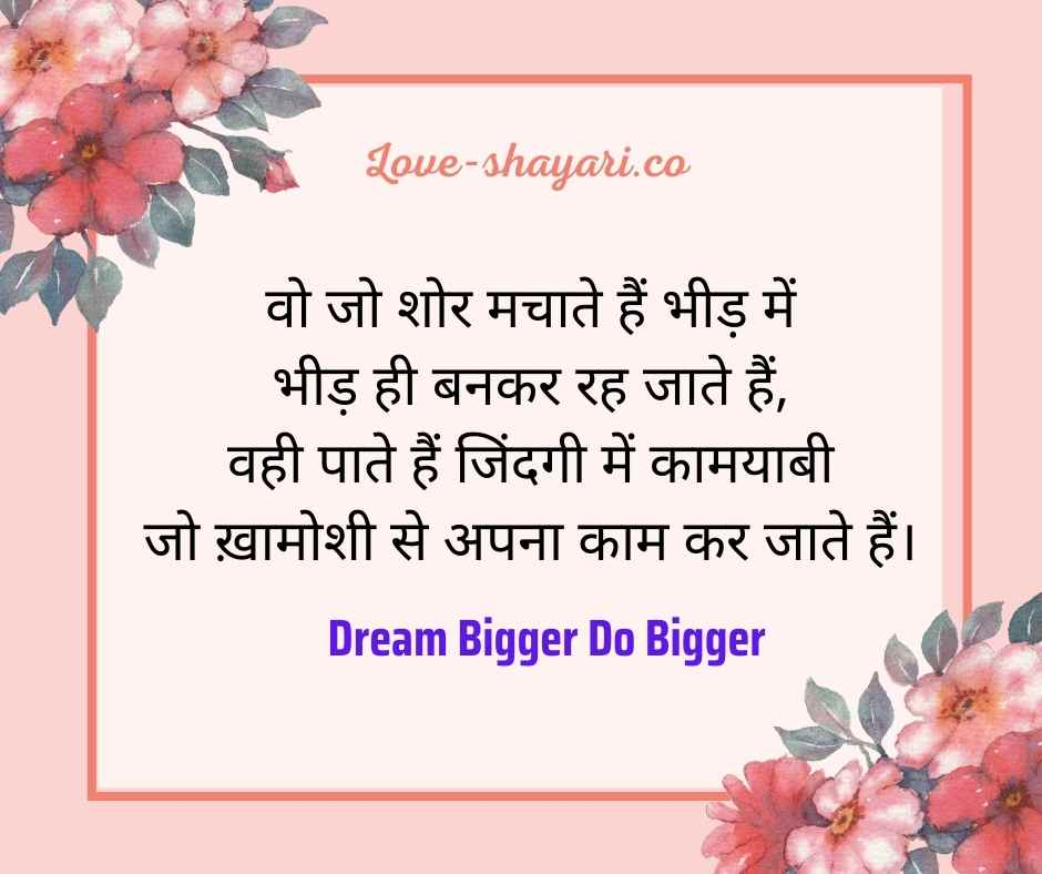 success shayari in hindi two line