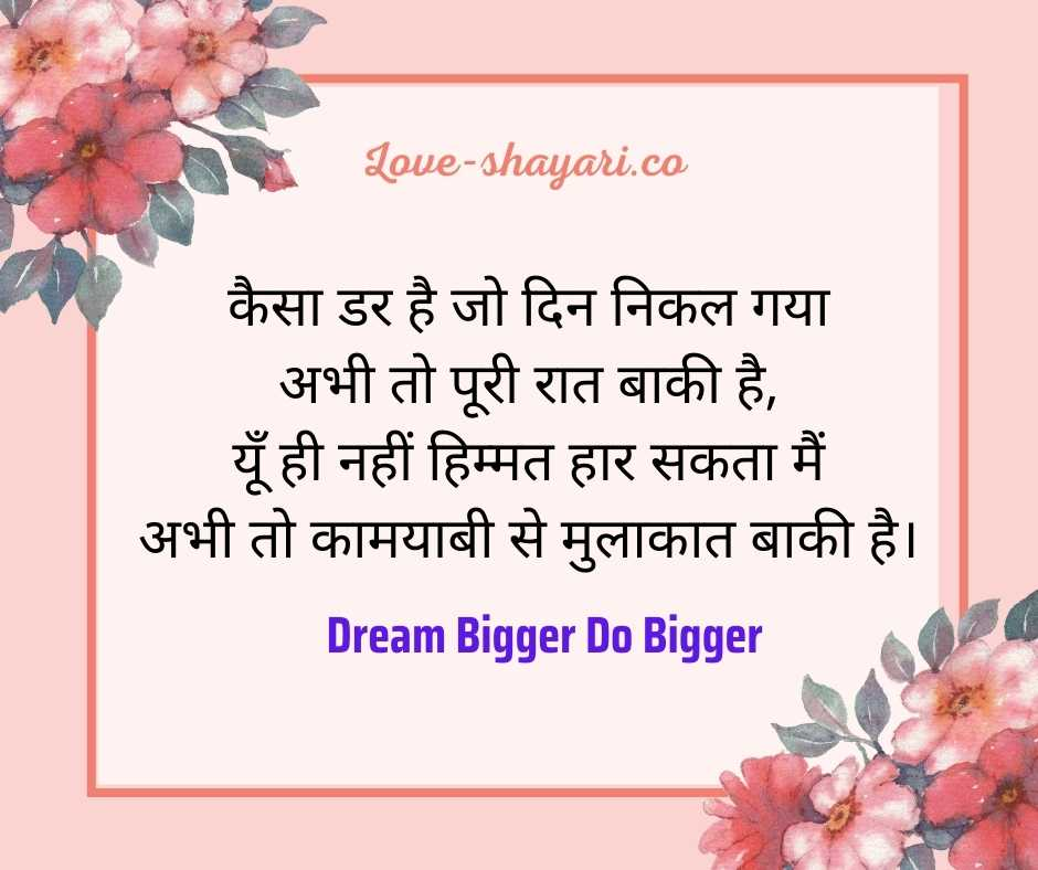 life success shayari