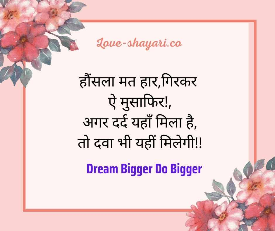 shayari for success in hindi