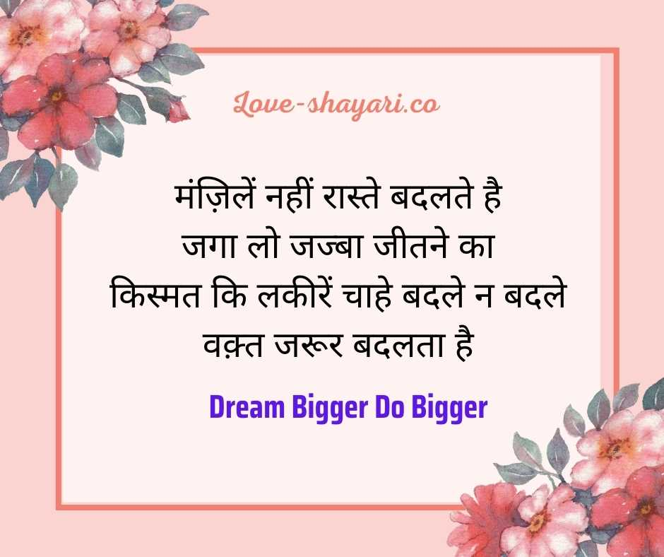 success motivational shayari in hindi