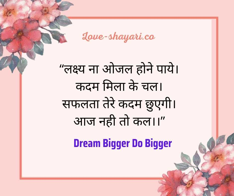 motivational photos hindi