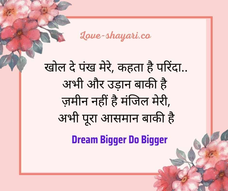 success shayari in hindi 2 lines