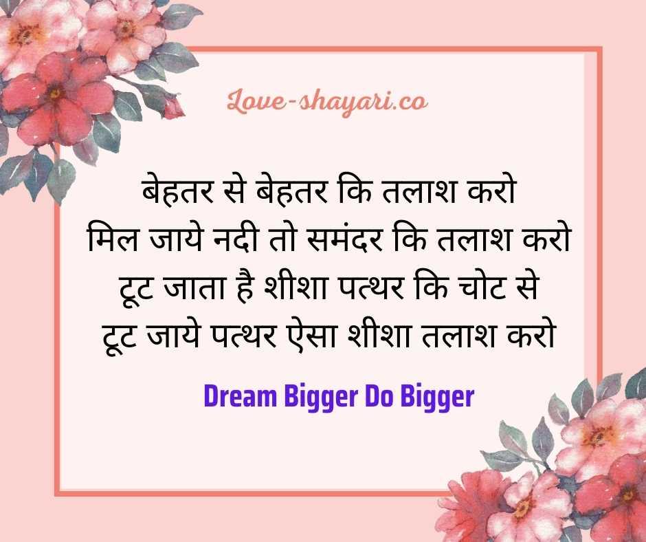 safalta ki shayari in hindi