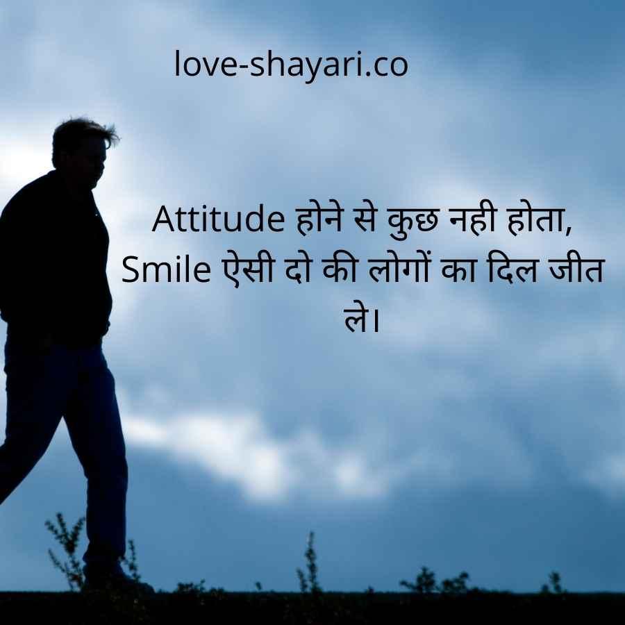 funny attitude shayari