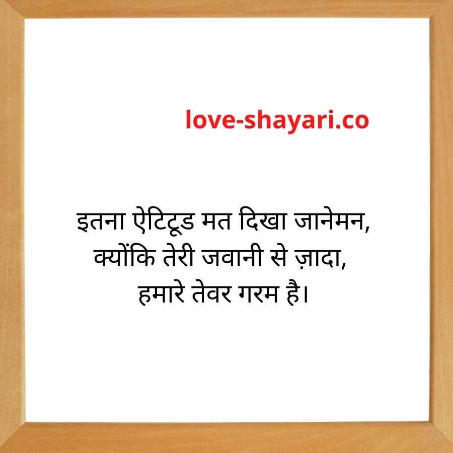 life attitude shayari
