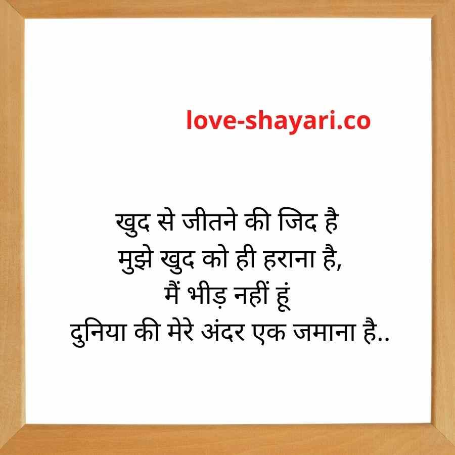 my attitude shayari for girl