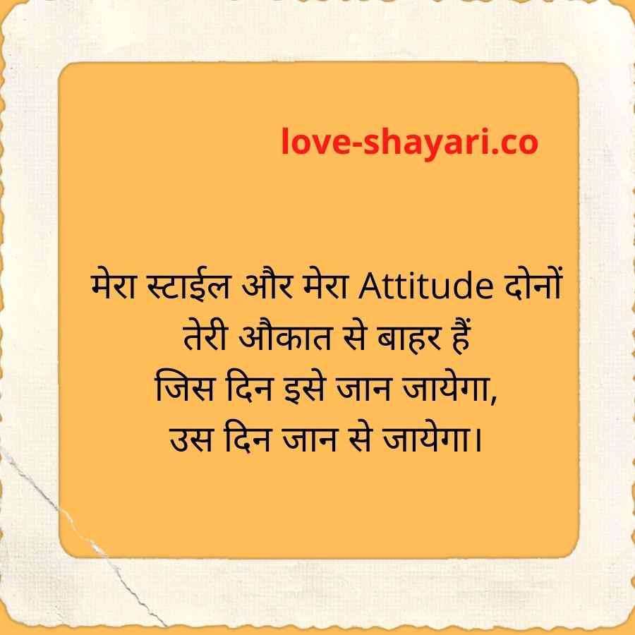 shayari attitude girl