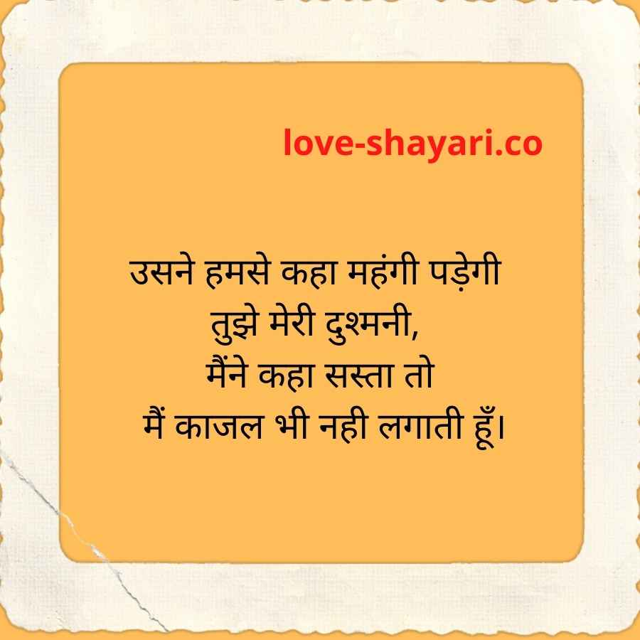 attitude lines in hindi