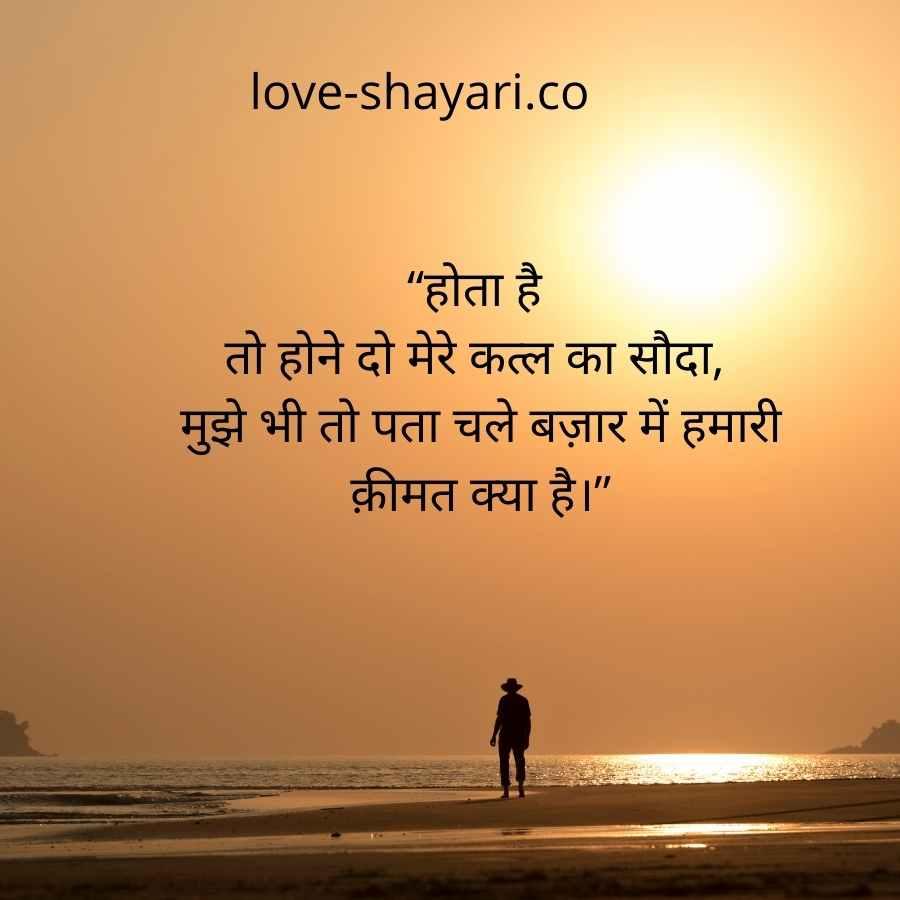 attitude caption hindi