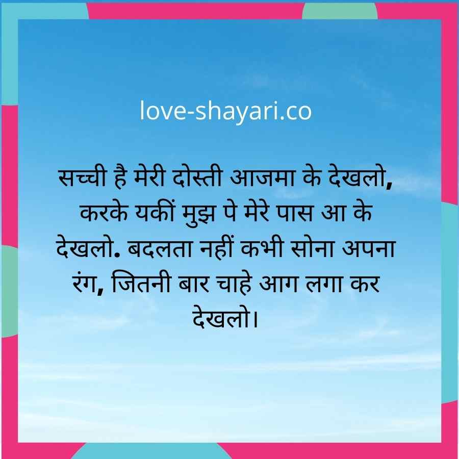 fake friends quotes in hindi