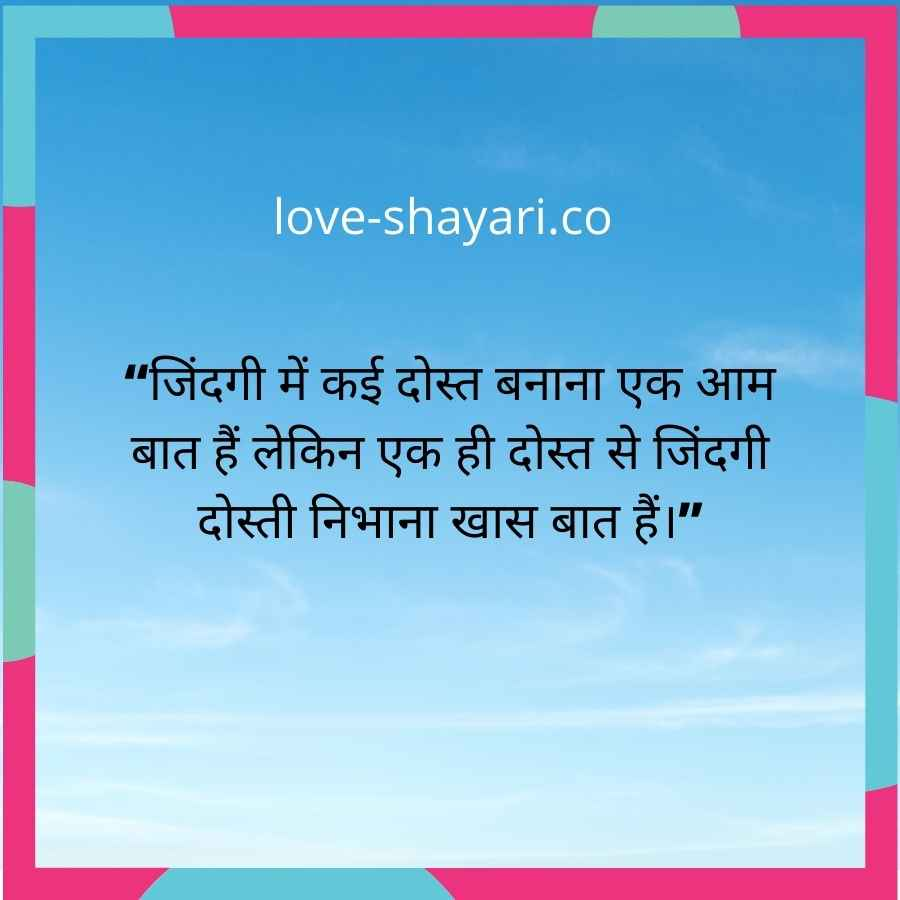dost quotes in hindi