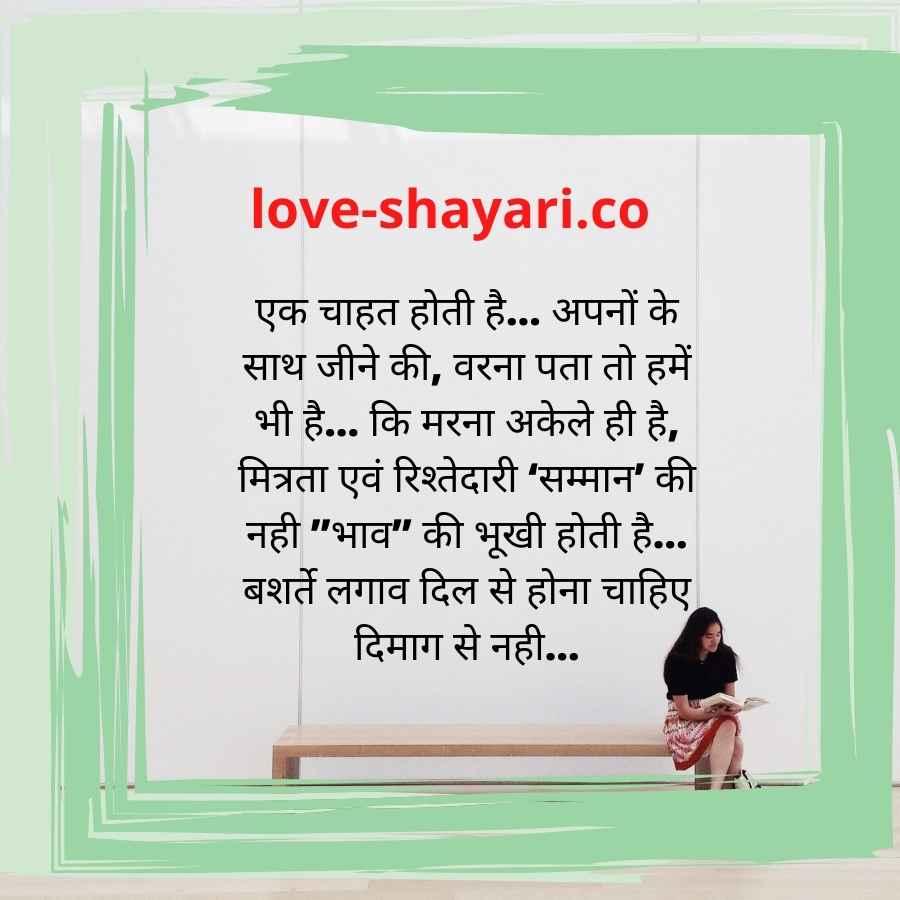 best friend shayari in hindi