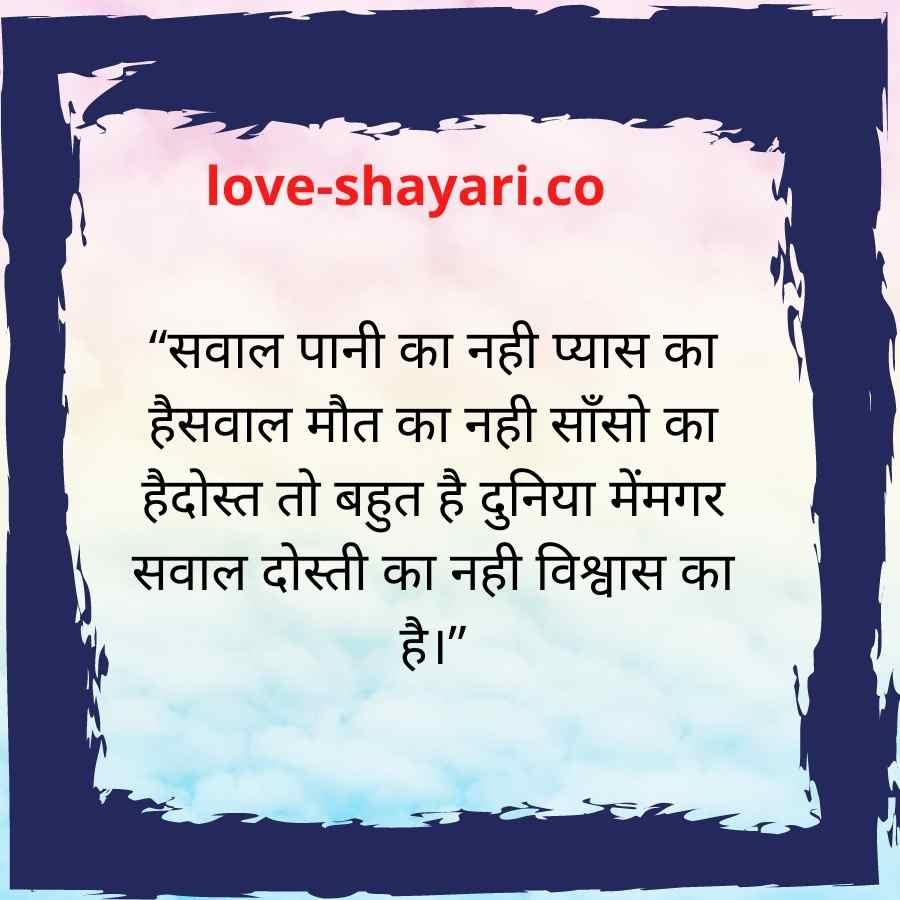 friendship day in hindi
