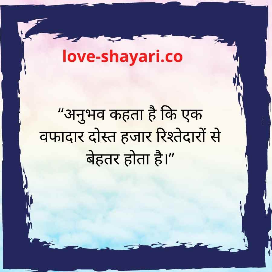 heart touching lines for best friend in hindi