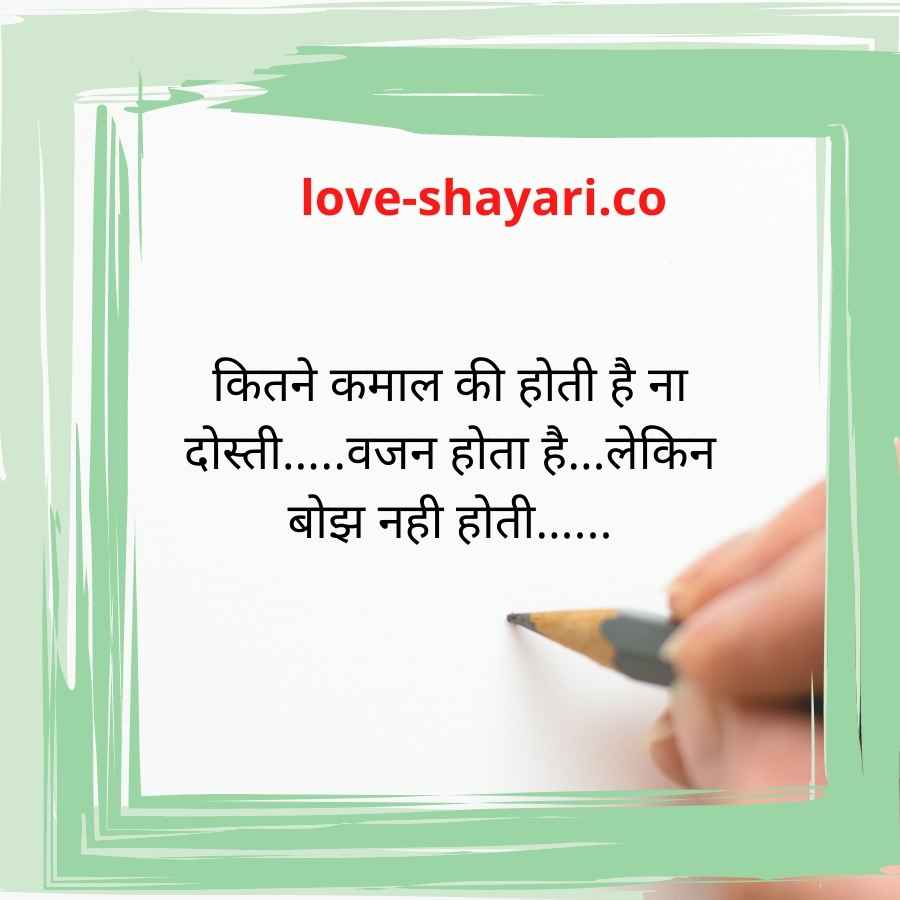besties quotes in hindi