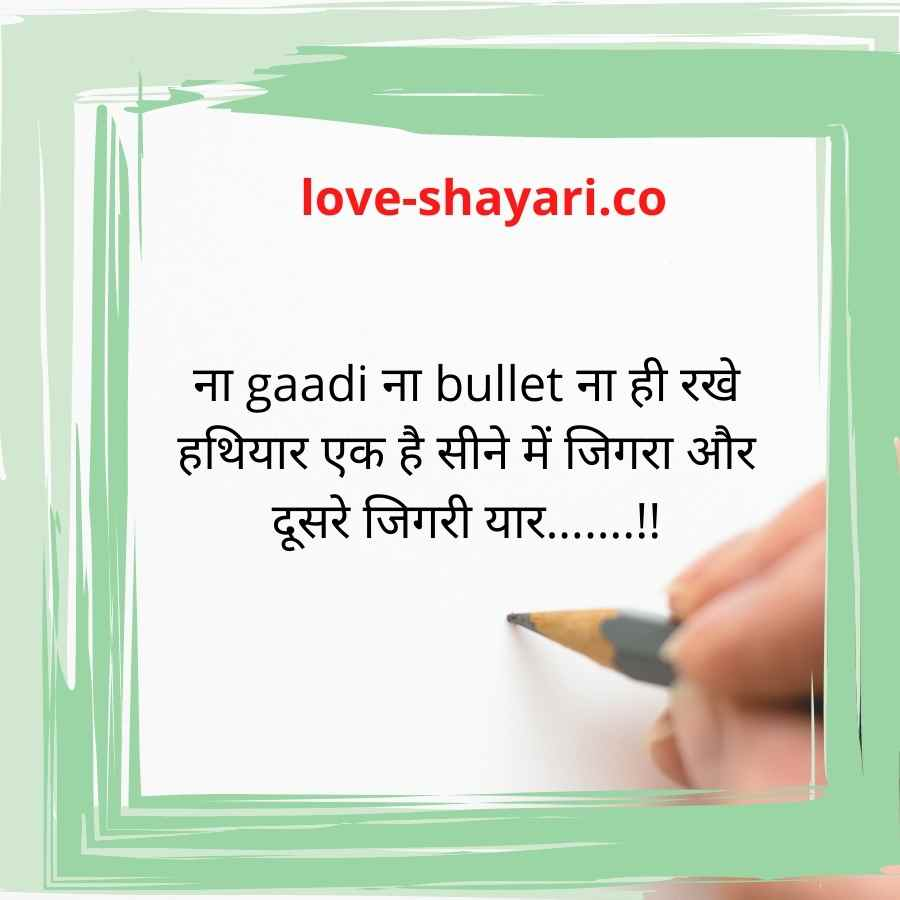 friends forever quotes in hindi