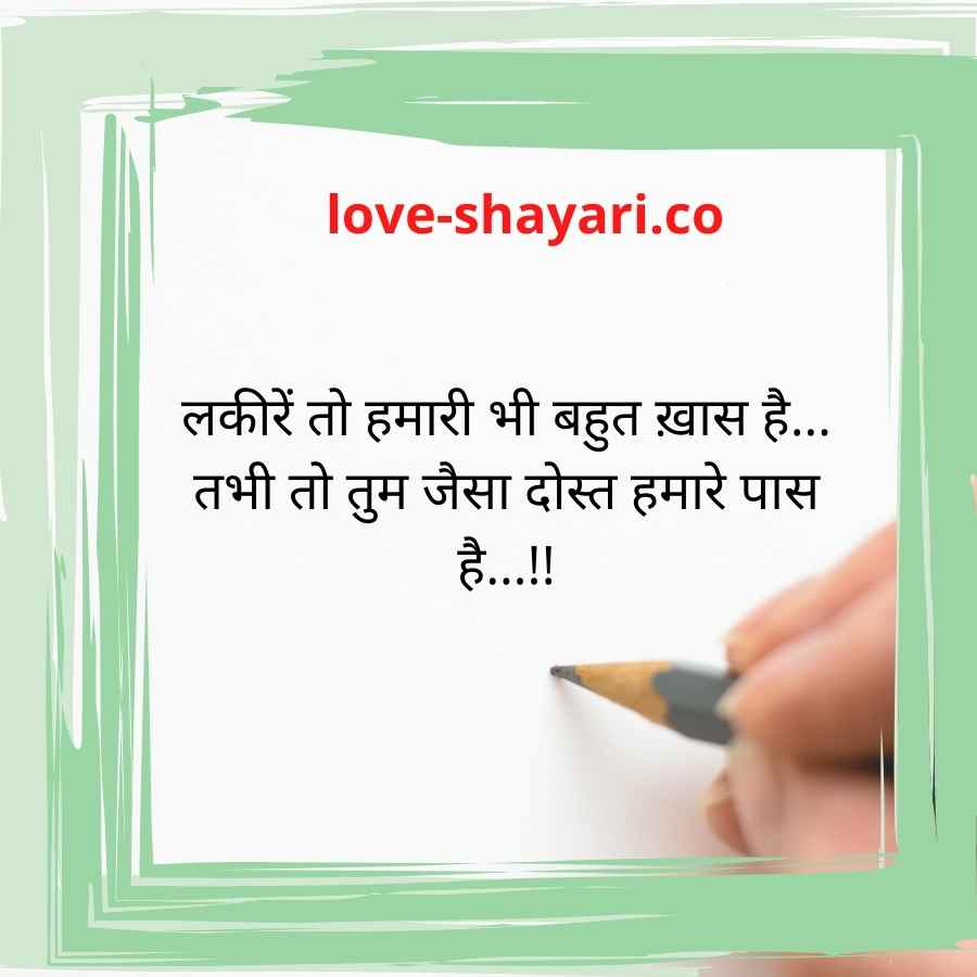 best lines for best friend in hindi