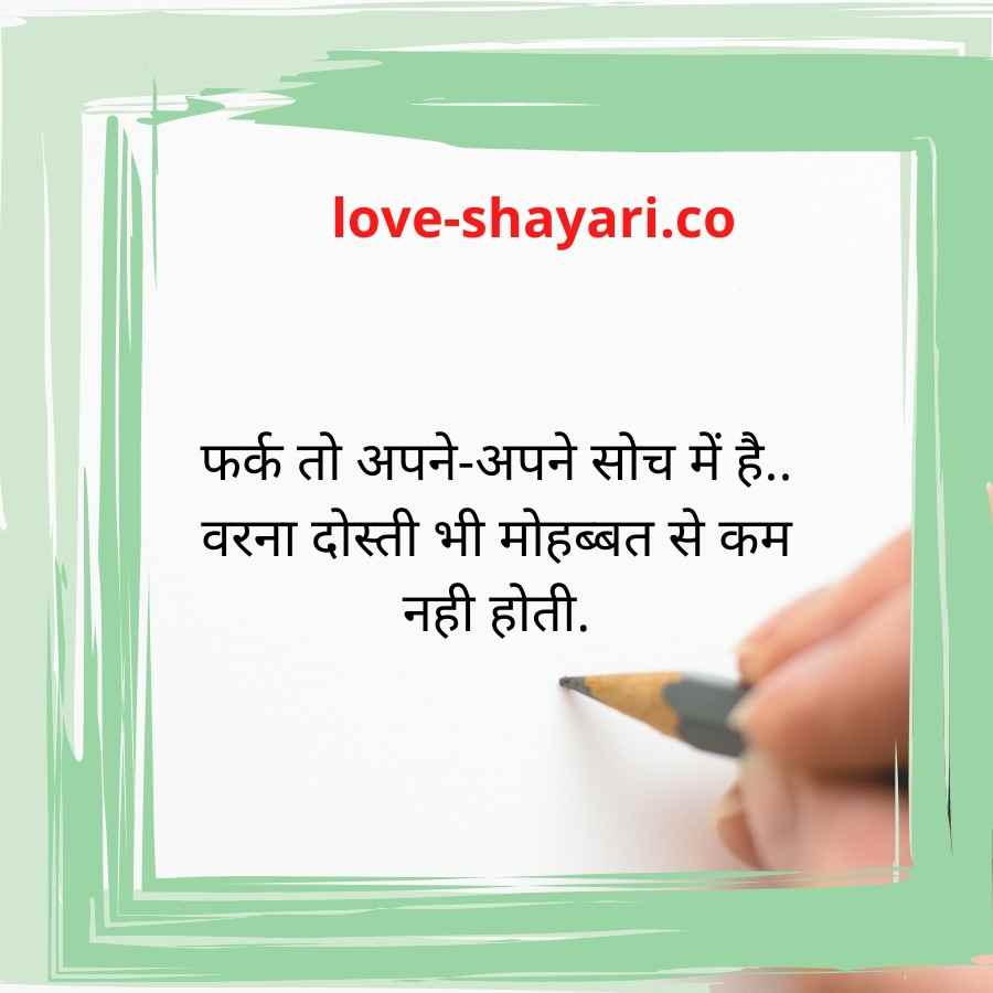 childhood friends quotes in hindi
