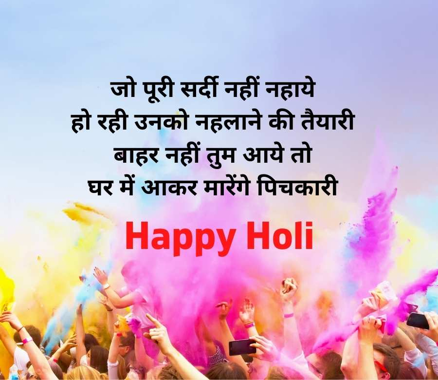 holi fb status in hindi