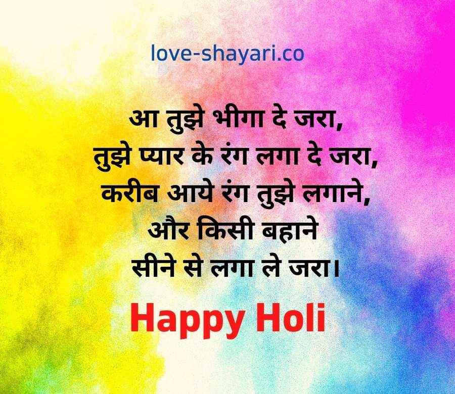holi msg hindi