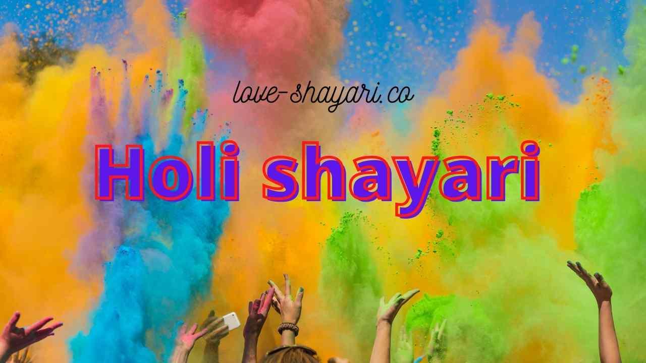 Holi shayari wishes in hindi