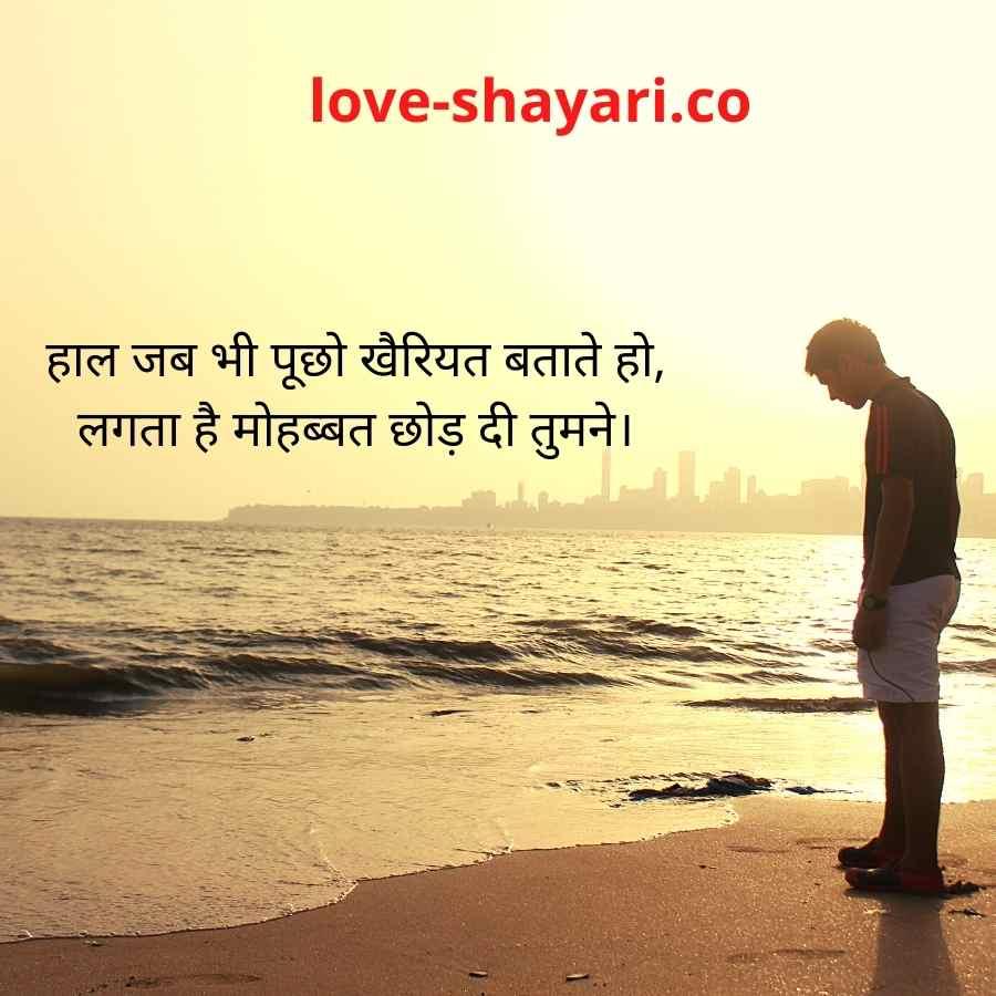 heart touching shayari for girlfriend