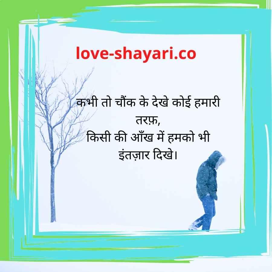 waiting shayari