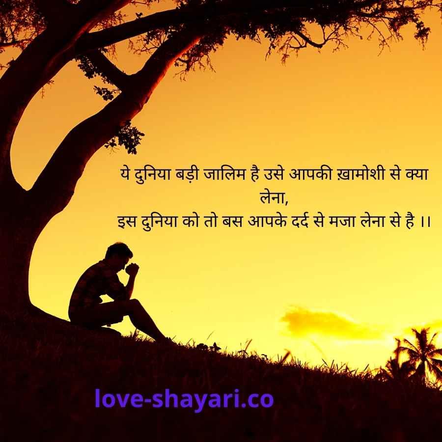 khamoshi shayari in hindi