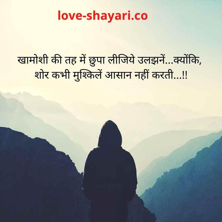 teri khamoshi shayari in hindi